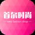 首尔时尚 v1.0  安卓版