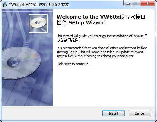 YW60x读写器接口控件界面图1