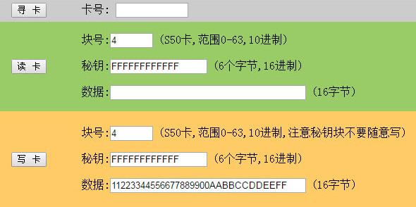 YW60x读写器接口控件界面图2