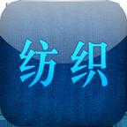 中国纺织通 v1.0.4 安卓版