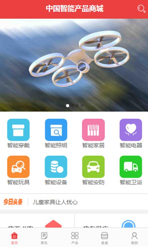 中国智能产品商城 v1.0.3 安卓版界面图1
