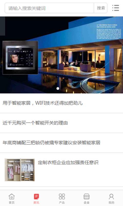 中国智能产品商城 v1.0.3 安卓版界面图2