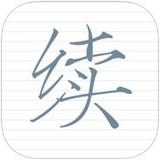 续续云app V1.0.4  iPhone版
