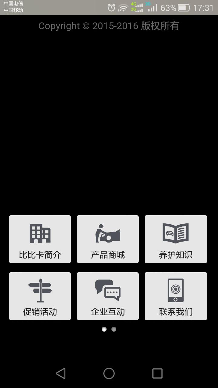 比比卡车养护 v1.0.0 安卓版界面图1