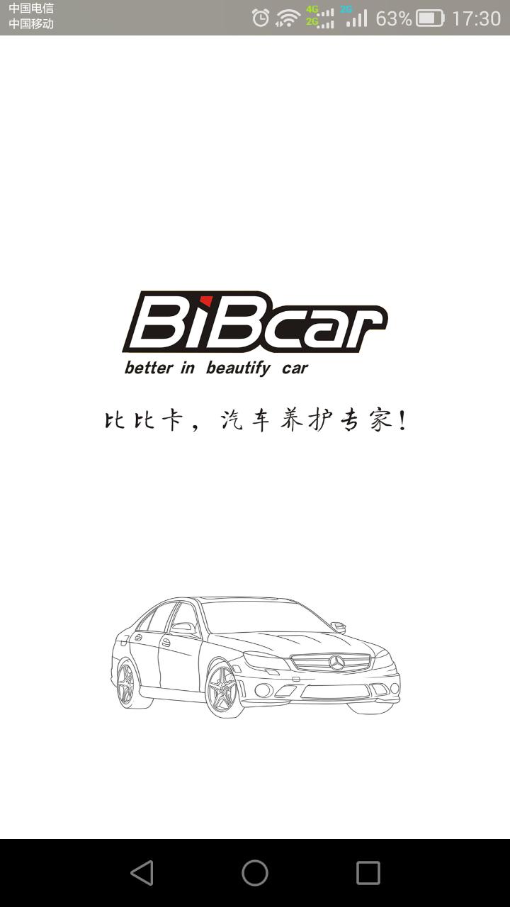 比比卡车养护 v1.0.0 安卓版界面图2