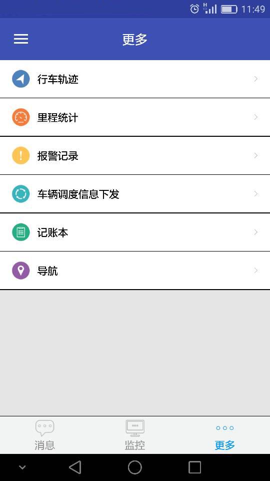 宏地星网 v1.1 安卓版界面图1