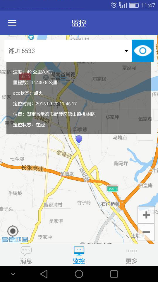 宏地星网 v1.1 安卓版界面图2