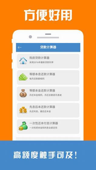 融时快贷app V1.0  iPhone版界面图2