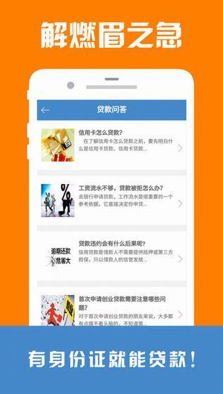 融时快贷app V1.0  iPhone版界面图1