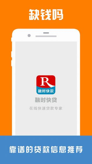 融时快贷app V1.0  iPhone版界面图3