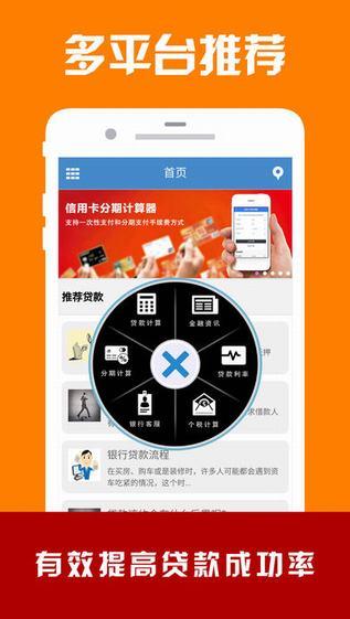 融时快贷app V1.0  iPhone版界面图4