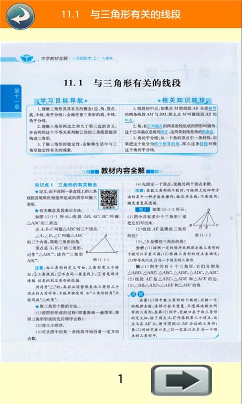 八年级数学上册全解 v1.1.5 安卓版界面图2