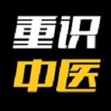 重识中医 v1.0.7 安卓版