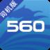 560司机版 v2.0.0 安卓版
