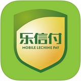 乐信付app V3.1.4 iPhone版