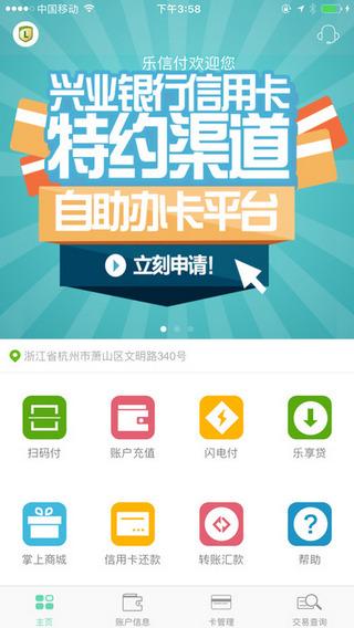 乐信付app V3.1.4 iPhone版界面图1