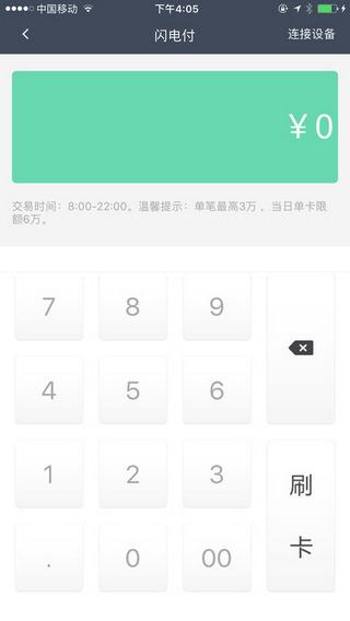 乐信付app V3.1.4 iPhone版界面图2