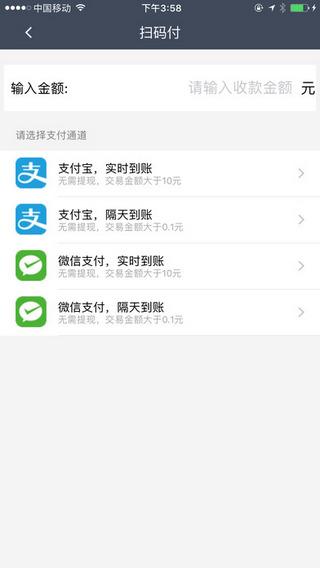 乐信付app V3.1.4 iPhone版界面图3