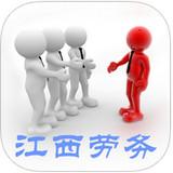 江西劳务app V1.0  iPhone版