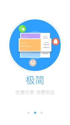 商家邦 v1.0.0  安卓版界面图3