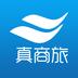 真商旅 v2.8  安卓版