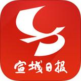 宣城日报app V1.3.0 iPhone版
