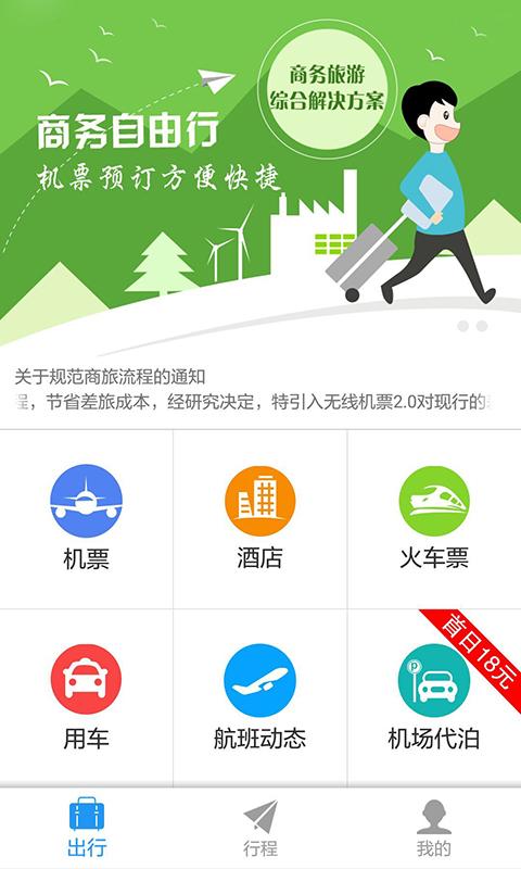 真商旅 v2.8  安卓版界面图1