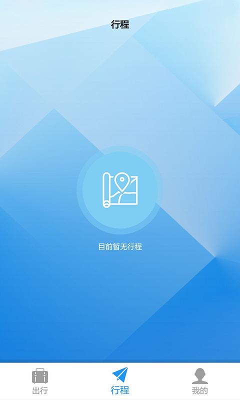真商旅 v2.8  安卓版界面图2