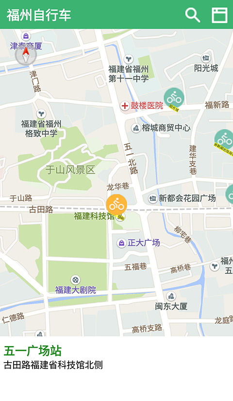 福州自行车 v1.1 安卓版界面图2