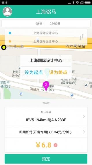 怡行 v1.7.6 安卓版界面图1