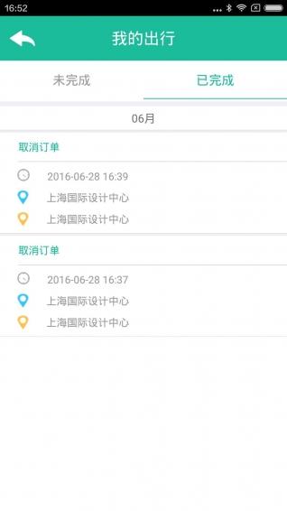 怡行 v1.7.6 安卓版界面图3