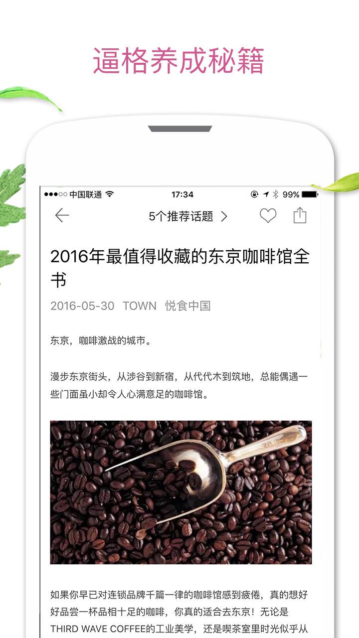 拔草菌 v0.5  安卓版界面图3