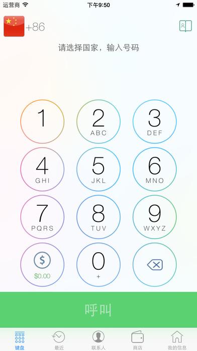 Wephone v4.00.02 安卓破解版界面图1