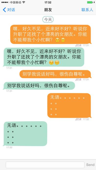 Wephone v4.00.02 安卓破解版界面图3