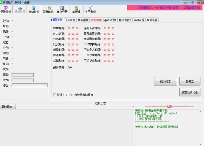 仙侠道2侠侠助手界面图1