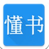 懂书 v2.0.2 安卓版