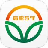 内蒙高速app V1.0.6  iPhone版