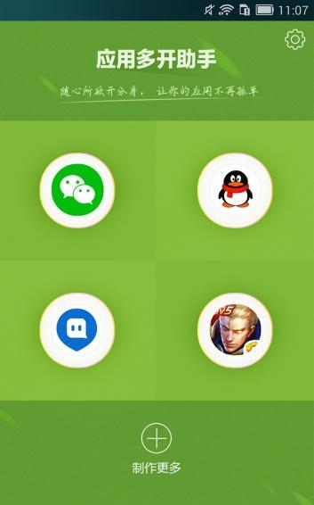 应用多开助手  v1.1.7  安卓版界面图1