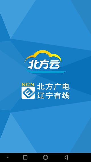 北方云 v1.0.4  安卓版界面图1