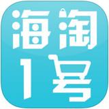 海淘1号app V2.4.0  iPhone版