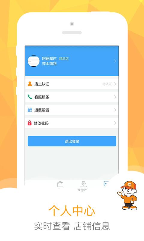 阿爸开店宝 v1.0 安卓版界面图1