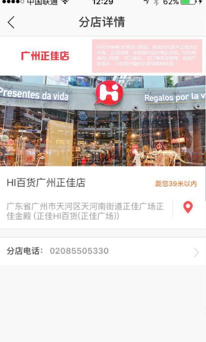 Hi百货优选 v1.0.5 安卓版界面图1