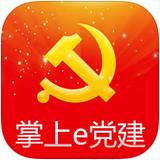 掌上e党建app V5.7.0 iPhone版