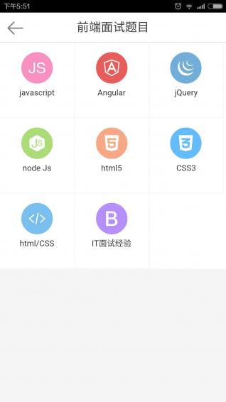 前端面试宝典 v0.0.5  安卓版界面图2