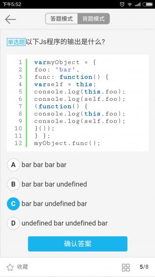 前端面试宝典 v0.0.5  安卓版界面图4
