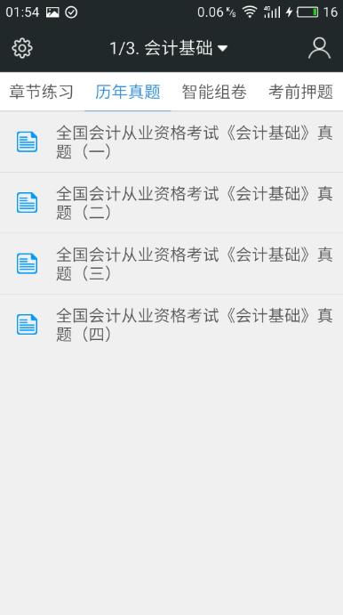 会计从业资格考试星题库 v3.3.01 安卓版界面图1