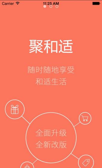 聚和适 v3.3 安卓版界面图3