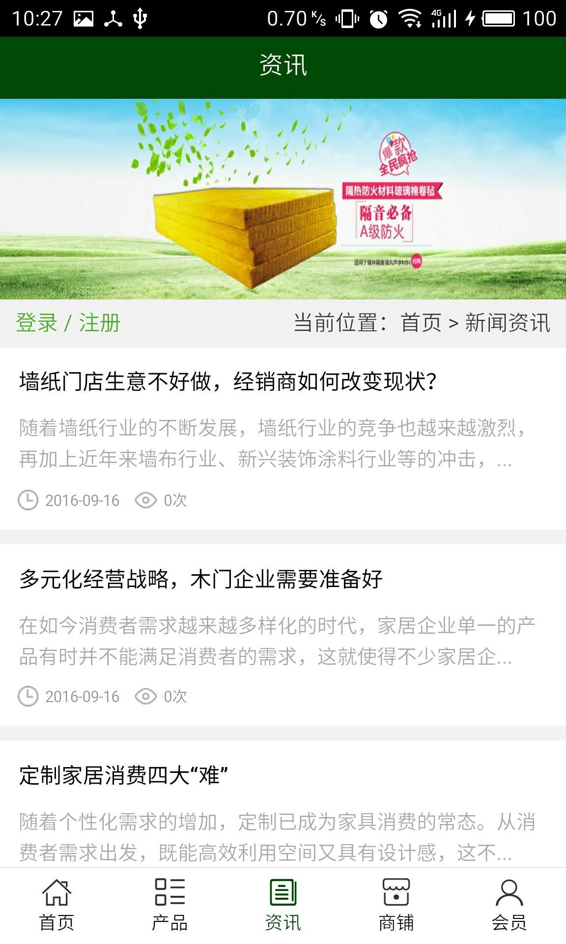 云南五金建材平台 v5.0.0 安卓版界面图2