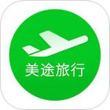 美途旅行app V1.0 iPhone版