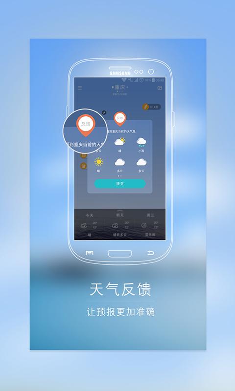 天气君 v3.1.1 安卓版界面图1
